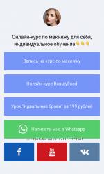 Одна ссылка Инстаграм-много функций