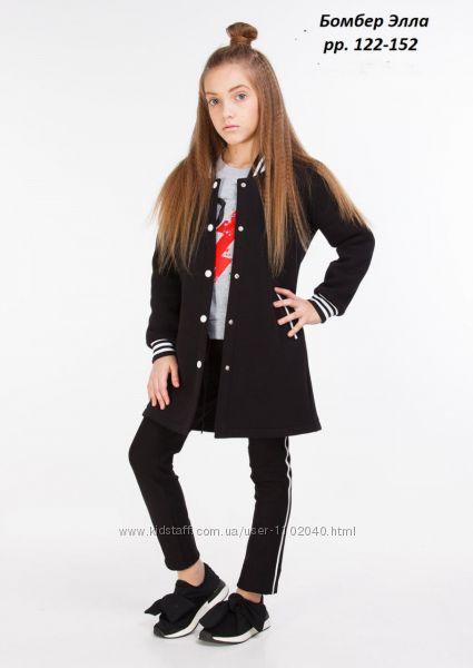 Модная детская куртка -жилетка, бомбер, парка для девочек 134- 158 размеры