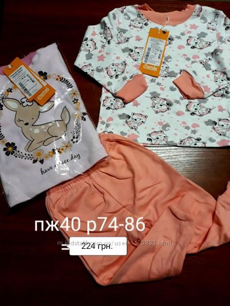 Пижама для мальчика и девочки  Бемби  р. 74, 80, 86