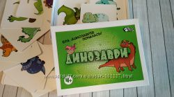 Динозаври - цікава настольна гра