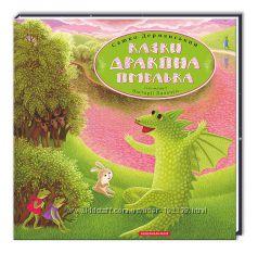 Казки дракона Омелька НОВЕ ВИДАННЯ А-БА-БА-ГА-ЛА-МА-ГА