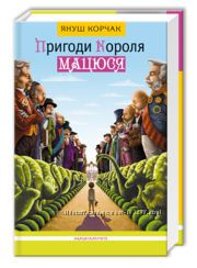Пригоди короля Мацюся видавництва А-БА-БА-ГА-ЛА-МА-ГА