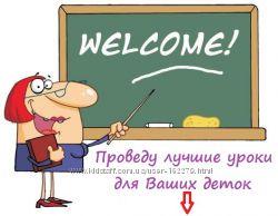 Репетитор 1-6 классов с шикарным опытом Донецк
