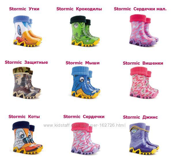 #1: Stormic 330-380