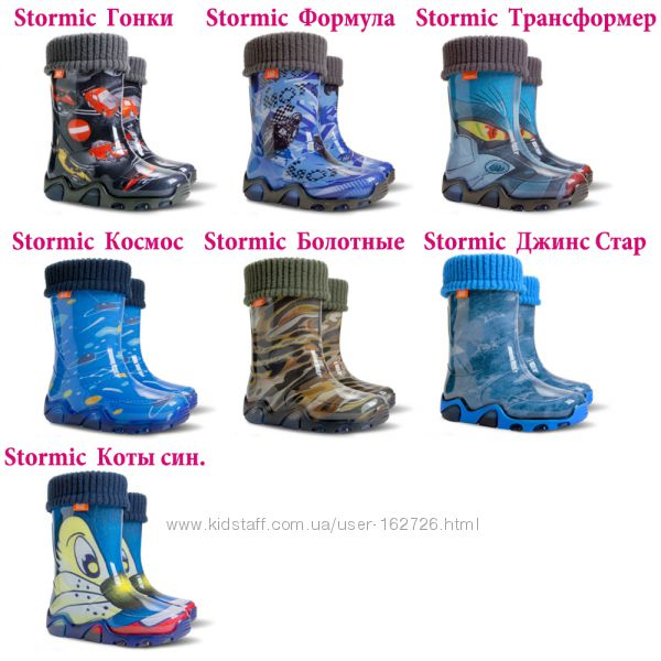 #2: Stormer 330-380