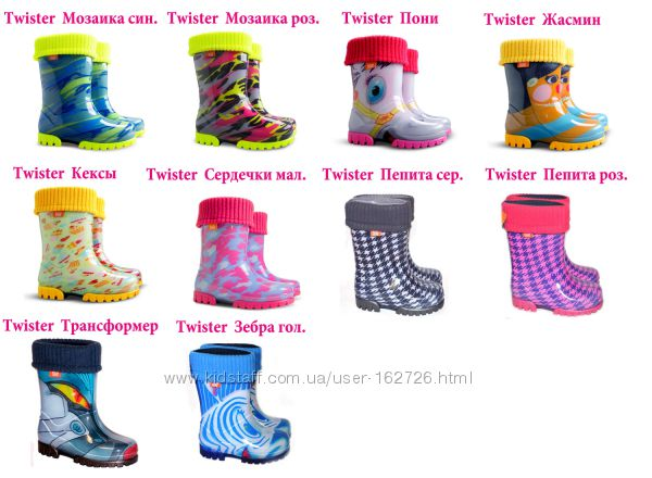 #4: Twister 330-380