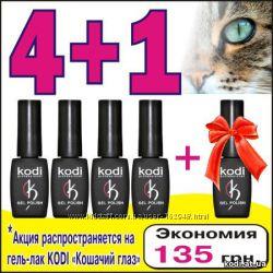 Гель-лак Кошачий глаз от KODI Professional
