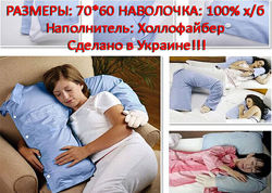 Подушка - Boyfriend - эксклюзив - подушка обнимашка - сделано в Украине