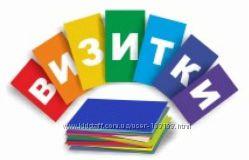 Печать визиток - дешевле всех - бесплатная доставка новой почтой