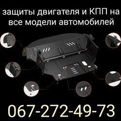 Защита картера двигателя, радиатора и КПП Кольчуга для Ауди, БМВ, Шкода, То