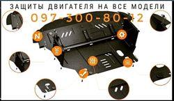 Кольчуга, защита двигателя Audi BMW Opel Mazda KIA Ford Renault Volvo