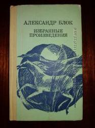 Александр Блок  Избранные произведения