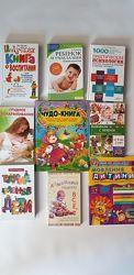Детские пособия, справочники по уходу, развитию и воспитанию ребенка