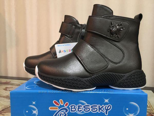 Мега стильные ботиночки Bessky на девочку 27-32 размеры
