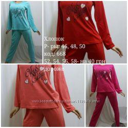 Пижама женская  штаны и кофта с длинными рукавами недорого от 44 до 58 разм