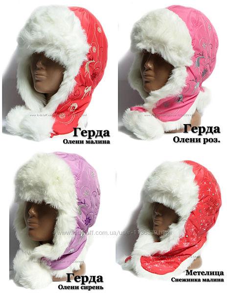 Качественная зимняя шапка, шапочка, ушанка Boobon на синтепоне р. 50,52,56