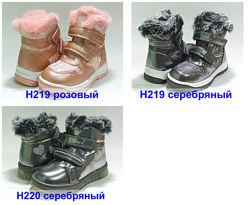 Дутики сапоги ботинки овчина зимние девочке дівчинки клиби clibee, р.21-26