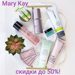 Косметика Mary kay со скидкой 40-50 процентов. Новинки. Акции, подарки