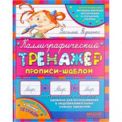 Тетради с печатной основой. Украинский, чтение, прописи, логика др. 1 класс