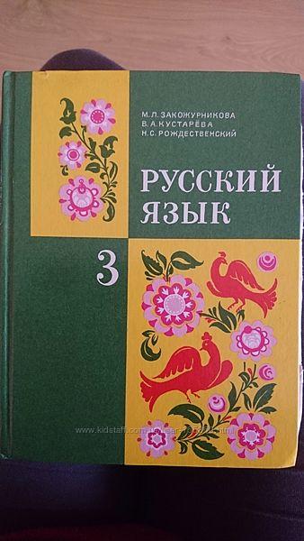 Куплю книги русского языка Закожурникова 1,2,3 класс