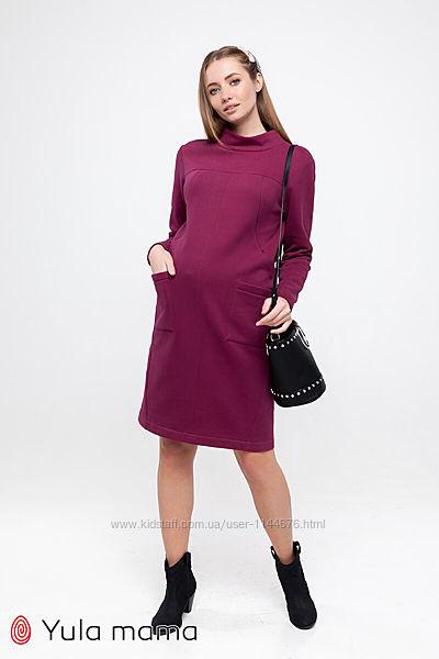 Зимове плаття вагітним та годуючим вишня сірий