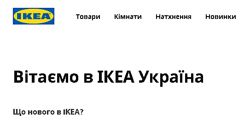 Выкуп ИКЕА с киевского официального сайта. Мин процент. Выкуп каждый день