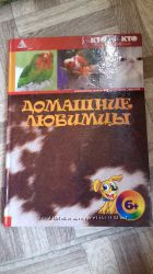 Две энциклопедии о животных и живом мире