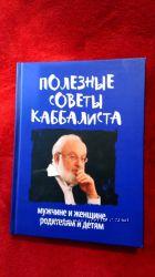 Книга Полезные советы каббалиста