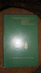 Энциклопедический словарь юного земледельца.