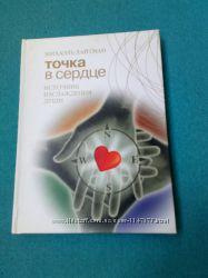 Книга Точка в сердце