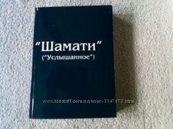 Книга Шамати Услышанное