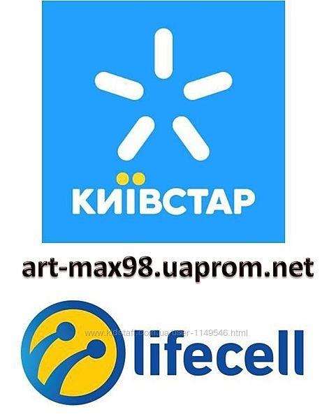 Пара одинаковых номеров Киевстар, Lifecell