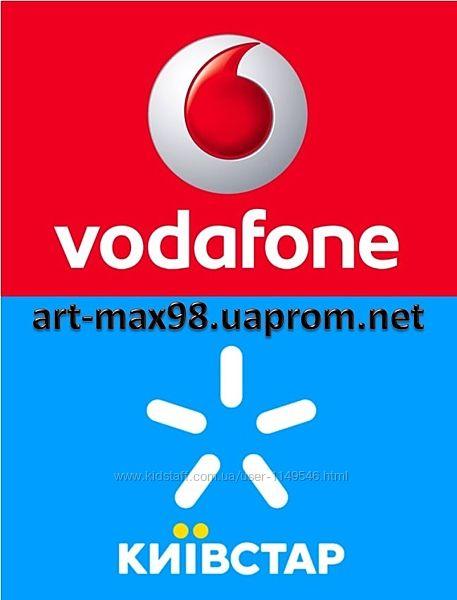 Пара одинаковых номеров Киевстар, Vodafone