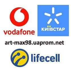 Трио полностью одинаковых номеров Киевстар, Vodafone, Lifecell