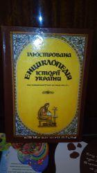 Энциклопедия  истории Украины