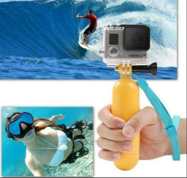 Поплавок для GoPro, ручка, монопод , буек для экшн-камер