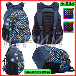 Школьные рюкзаки Dolly 508, 510, 511.