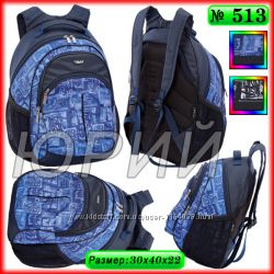 Школьные рюкзаки Dolly 513, 514, 515.