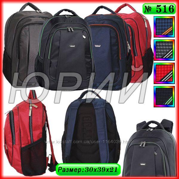 Школьный рюкзак Dolly 516, 517, 518