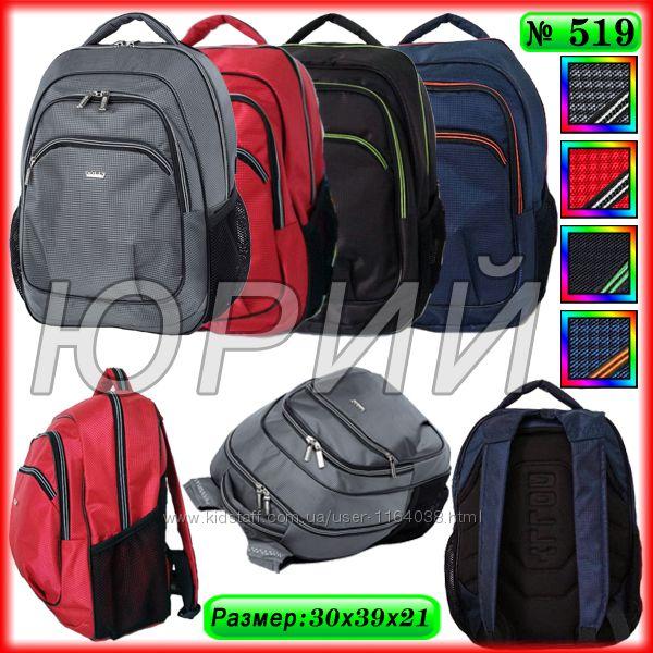 Школьный рюкзак Dolly 519, 520, 521, 522