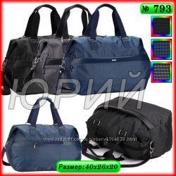 Спортивно-дорожная сумка Dolly 793 и 794