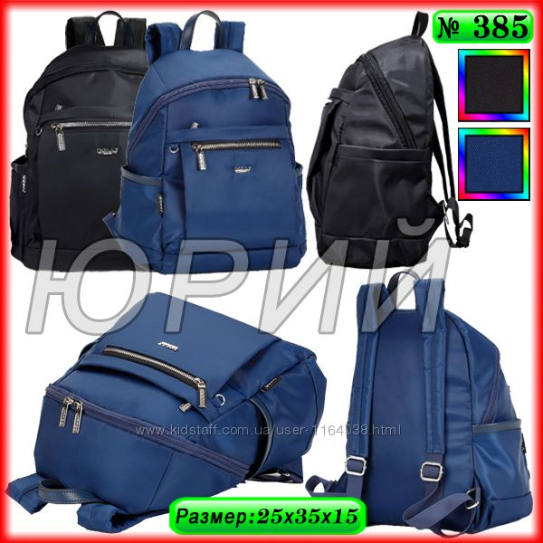 Городской рюкзак Dolly 385