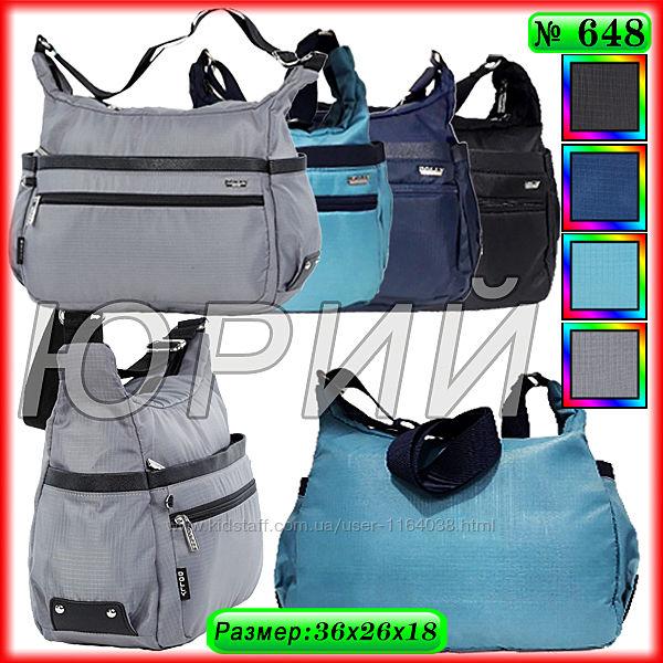 Молодежная сумка Dolly 648