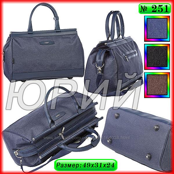Дорожные сумки Dolly 251, 252.