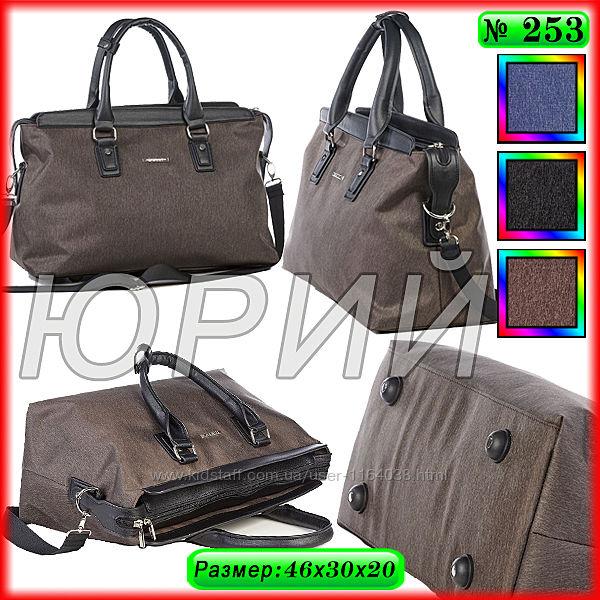 Дорожные сумки Dolly 253, 254