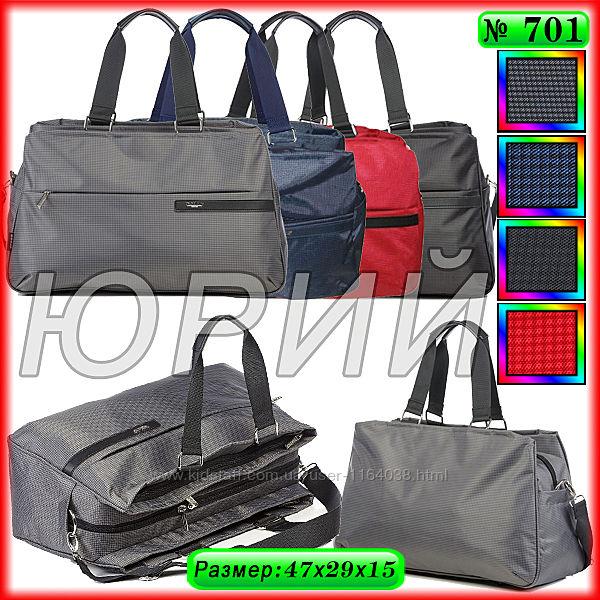 Спортивно-дорожная сумка Dolly 701 и 702