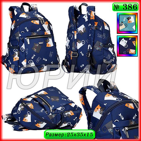 Городской рюкзак Dolly 386