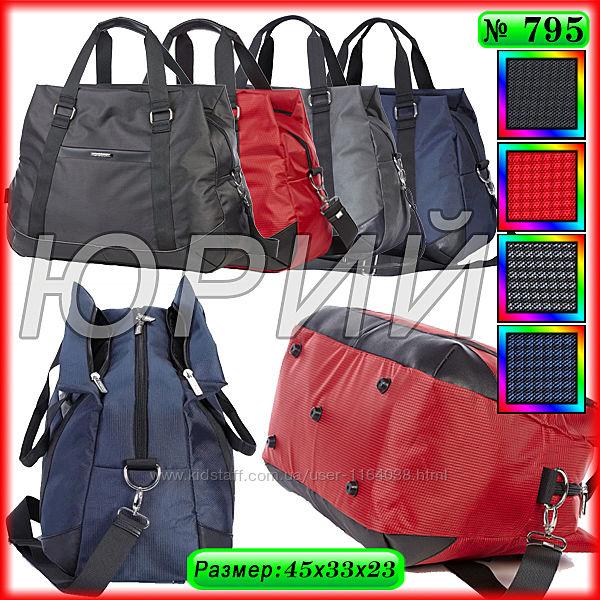 Спортивно-дорожная сумка Dolly 795 и 796