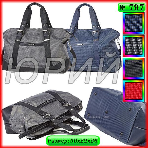Спортивно-дорожная сумка Dolly 797 и 798