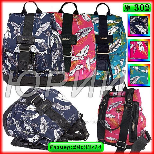 Городские рюкзаки Dolly 301, 302,303.